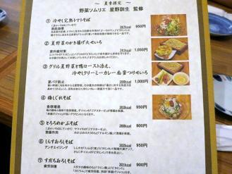 13-6-11 品夏そば