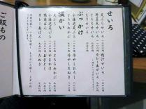 13-6-11 品そば