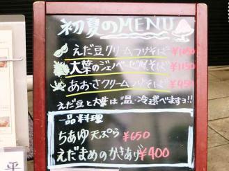 13-6-13 店前初夏