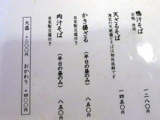 13-6-28 品冷そば - コピー
