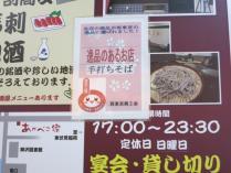13-7-4 ポスタあぷ