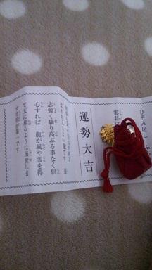 2014omikuji.jpg