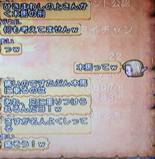 チーム会話2013.8.21