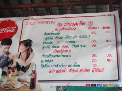 อาหารตามสั่ง ข้างร้านรสเด็ด2013-4