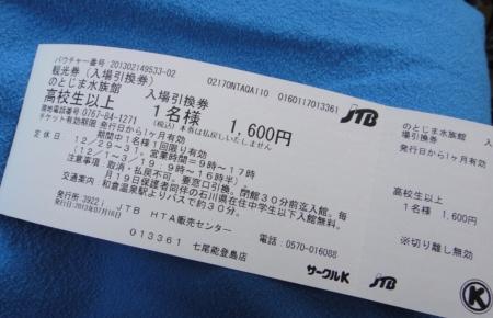 201307NotojimaAquarium-15.jpg