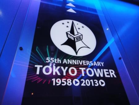 201307TokyoTower-2.jpg
