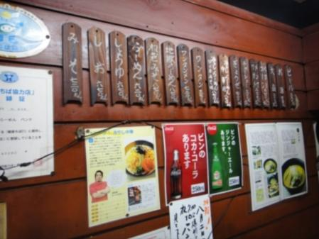 201307YachiyodaiPanke-7.jpg