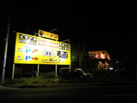 20130823Fukutake-8.jpg