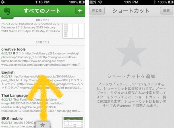 201308evernote-1.jpg