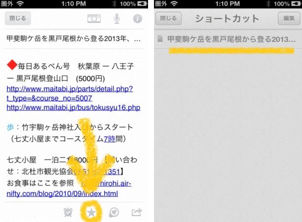 201308evernote-2.jpg