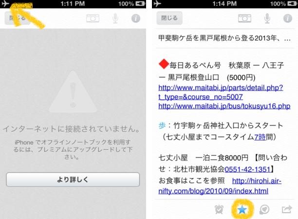 201308evernote-3.jpg