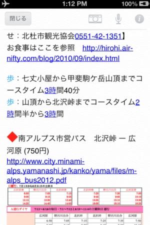 201308evernote-5.jpg