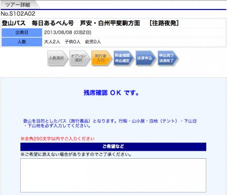 320130810kaikoma-web3.jpeg