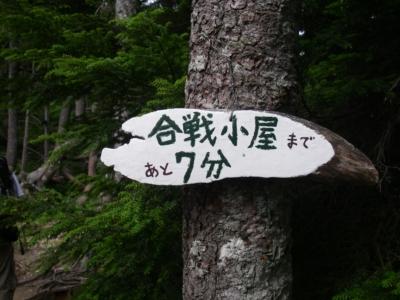 MtTsubakuro-5.jpg