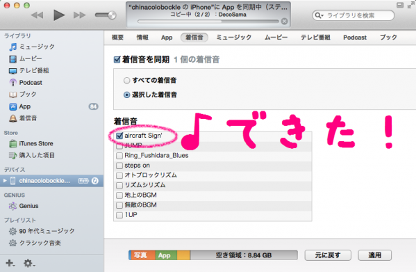 iTunes-sound20130823-9.jpeg