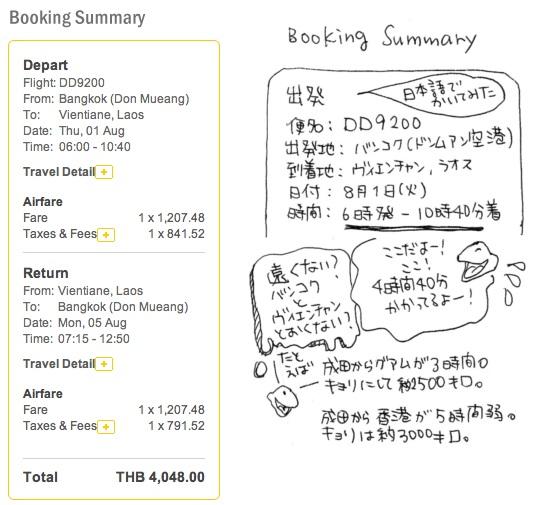 nokbooking2013-11.jpg
