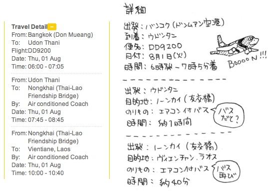 nokbooking2013-21.jpg
