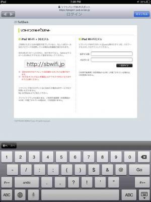 softbank-wifi2.jpg