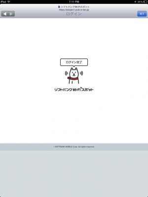 softbank-wifi3.png