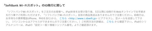 softbankwifi3.jpeg