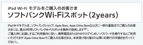 softbankwifi4.jpeg