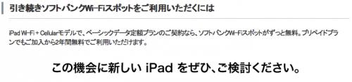 softbankwifi5.jpeg