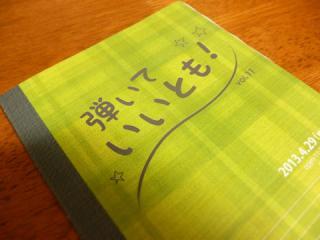2013_04290030.jpg