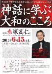2013_06_15+赤塚高仁_convert_20130524141339