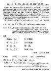 2013_07_05 染屋町寄席