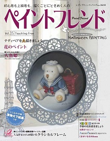 LBS3610ペイントフレンドVol15_cover