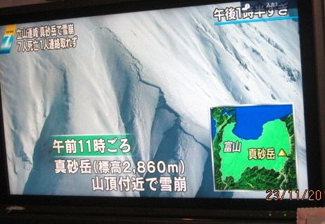 立山で雪崩