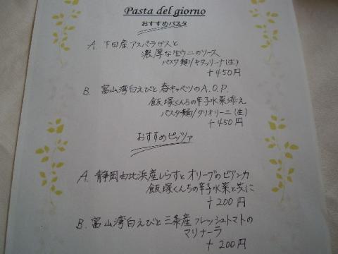 イル リポーゾ・H24・5 メニュー2
