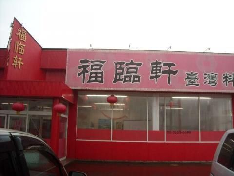 福臨軒・ 店