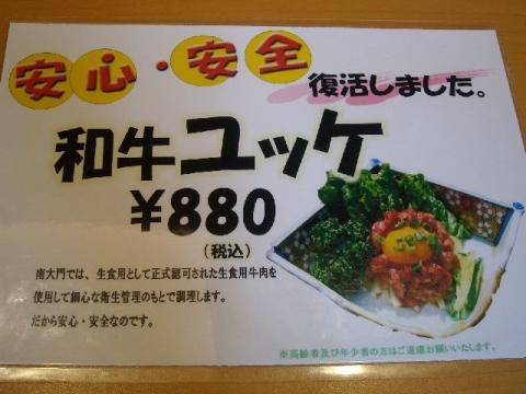 南大門・メニュー11