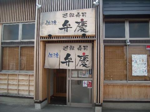 弁慶 ・店