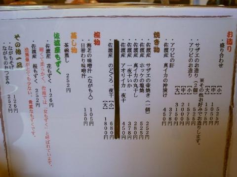 弁慶 ・メニュー2