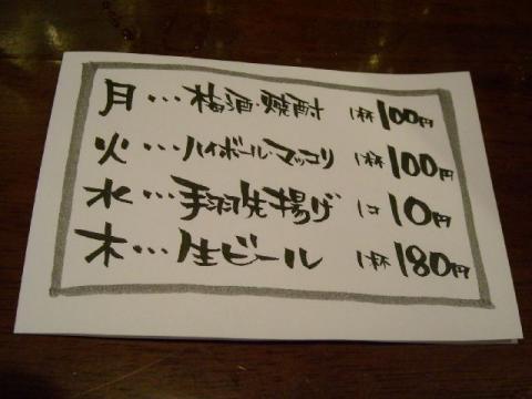 福わうち・サービスメニュー