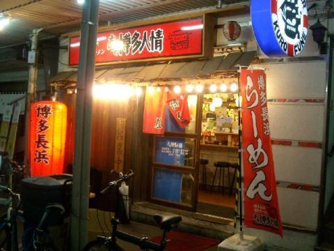 博多人情・店