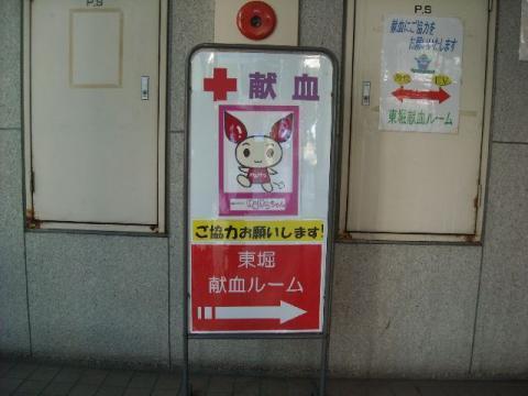東堀ふるふる02