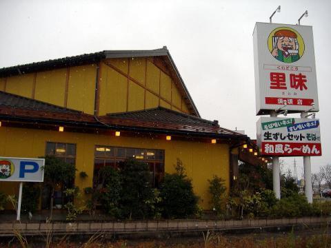 里味須頃店・店