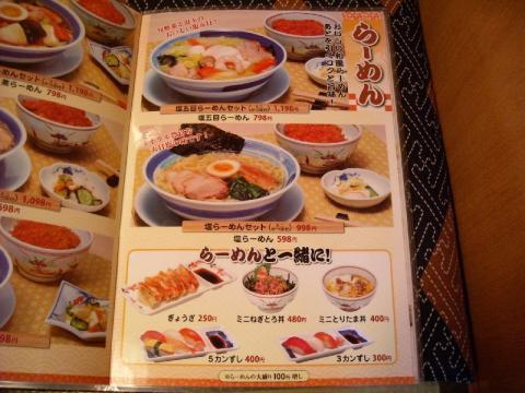 里味須頃店・メニュー2