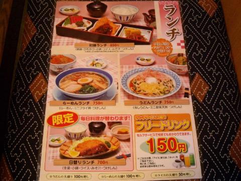 里味須頃店・ランチメニュー