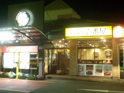 coco壱番屋・店