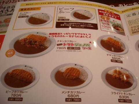 coco壱番屋・メニュー1