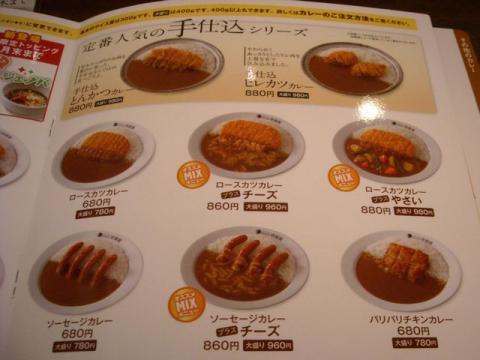 coco壱番屋・メニュー3