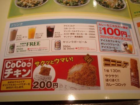coco壱番屋・メニュー11