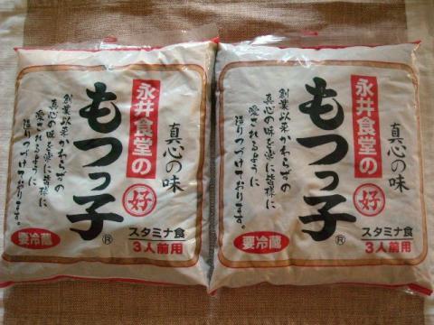 永井食堂・もつ煮2