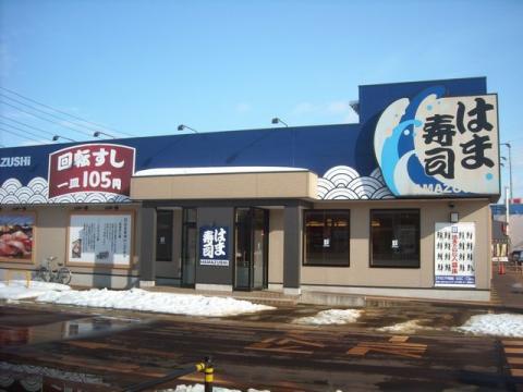 はま寿司・店