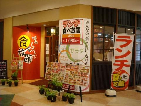 CHA-CHA駅南店 店
