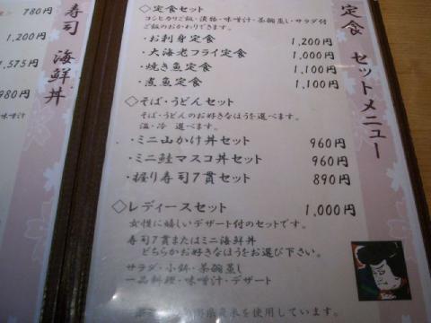 おさかな亭白根店 メニュー4